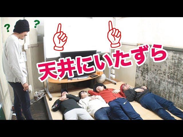 Fujiyamaの私物を天井に張り付けるww【SUSHI★BOYSのいたずら #130】