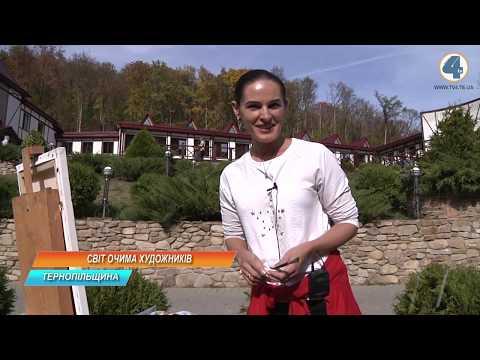 TV-4: На Тернопілля завітали митці з різних куточків України, щоб відтворити красу області