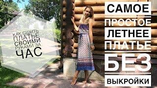 Как сшить летнее платье без выкройки быстро | платье своими руками за час | bondo dress sew DIY