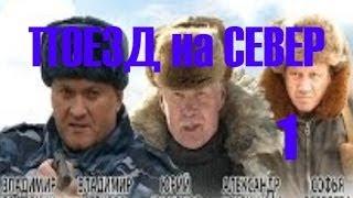Поезд на север 1 серия Криминал Драма 2013