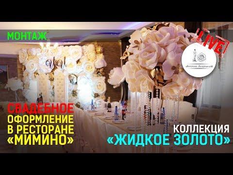 """Украшение свадебного зала! Обзор ресторана """"Мимино"""""""