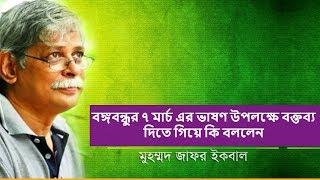 Professor Muhammad Zafar Iqbal speeh about 7 march at sohrawardi uddan Dhaka-Bangla Tv News Today