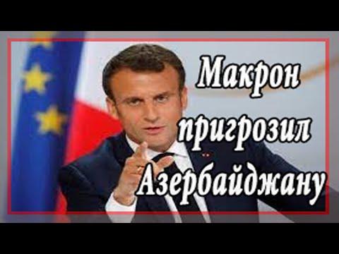 Любовь Франции к Армении