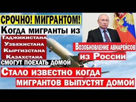 СРОЧНО! СТАЛО ИЗВЕСТО КОГДА МИГРАТЫ СМОГУТ ВЫЕХАТЬ ИЗ РОССИИ ДОМОЙ