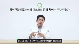 강남 역삼동 49세/남성 허리통증, 허리디스크와 척추관…