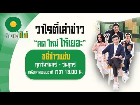 Live : ข่าวใส่ไข่ สดใหม่ ให้เยอะ 27 ส.ค. 64 | ThairathTV