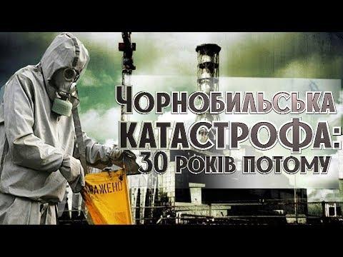 #Чорнобильська катастрофа: 30 років потому