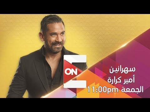سهرانين - مع أمير كرارة   حلقة أحمد السقا ومحمد دياب الجزء الثاني - الحلقة الكاملة