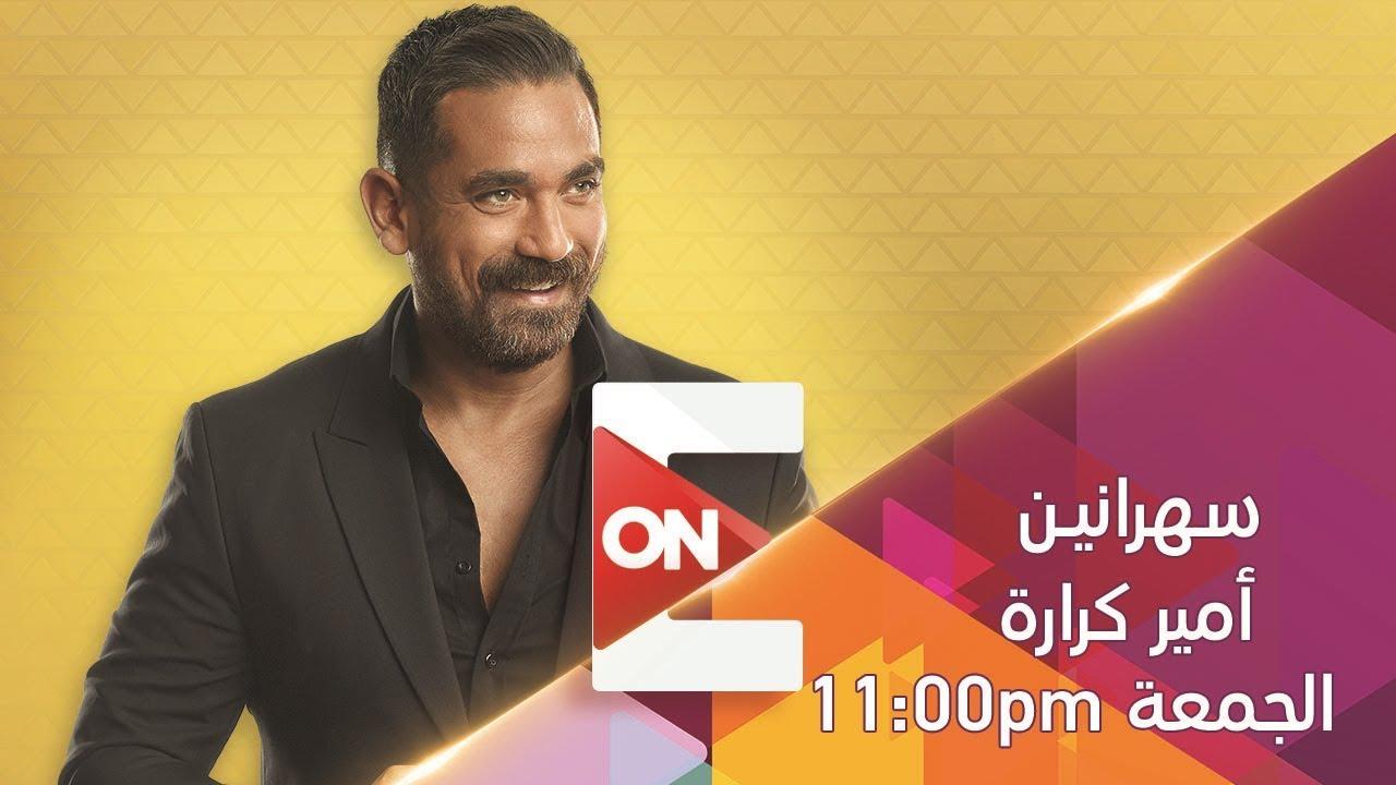 سهرانين - مع أمير كرارة | حلقة أحمد السقا ومحمد دياب الجزء الثاني - الحلقة الكاملة