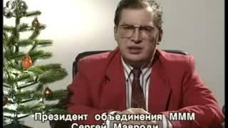 Новогоднее поздравление Сергея Мавроди 1994 год