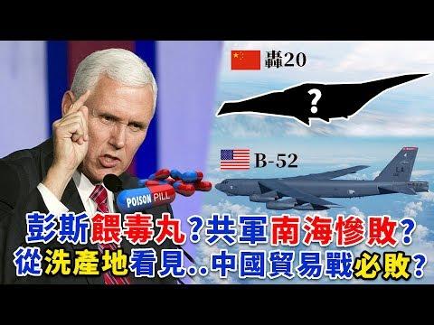 彭斯餵毒丸?中國南海慘敗?從'洗產地'看見..美國貿易戰必勝?|風云軍事 #24