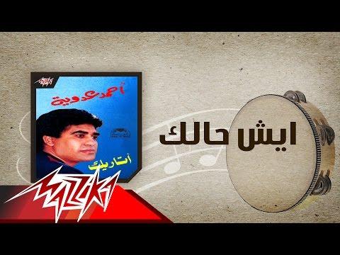 اغنية أحمد عدوية- ايش حالك - استماع كاملة اون لاين MP3