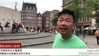 水壩廣場~ Aamsterdam # 蘇逸洪坐郵輪玩世界分享站