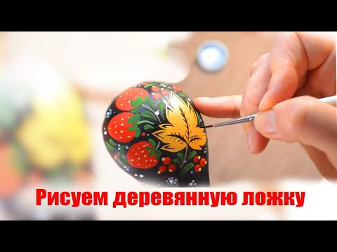 Как раскрасить деревянную ложку
