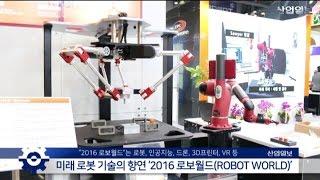 미래 로봇 기술의 향연 '2016 로보월드ROBOT W…
