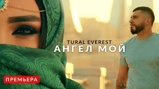 Download Tural Everest - Ангел мой | Премьера 2018  #премьера #втренде Mp3 and Videos
