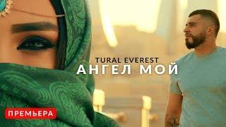 Tural Everest - Ангел мой | Премьера 2018  #премьера #втренде