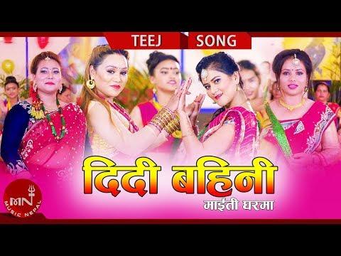 New Teej Song 2075/2018 | Didi Bahini Maiti Gharma - Indira Rajak & Anita Kunwar Ft. Susmita