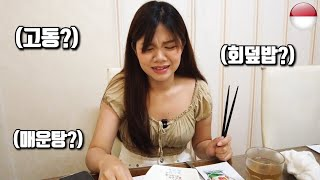 태어나서 처음 먹어보는 회덮밥, 매운탕 그리고 고동까지 먹었는데 여자친구 반응이???
