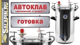 """Автоклав """"Домашний стандарт"""", обзор. Часть 2 готовка. [salapinru]"""