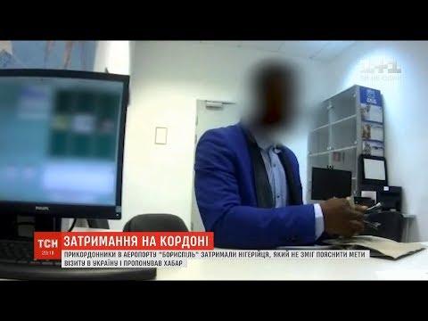 ТСН: Нігерієць пропонував хабар прикордонникам, аби незаконно потрапити до України