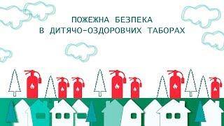 Який стан пожежної безпеки в дитячих оздоровчих таборах на Полтавщині