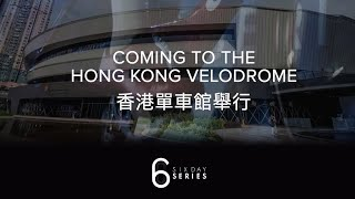 SIX DAY Hong Kong 2019 PROMO