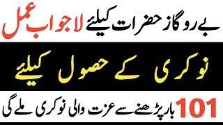 Wazifa For Job   /    Wazfia For Wealth/ Nukri K Liye/Berozgari K Liye/Karobar Ya Business K Liye