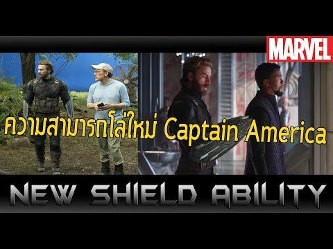 อธิบายความสามารถโล่ใหม่ Captain America - Comic World Daily