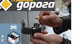видео Как разморозить замок двери автомобиля в мороз? Проблема на 5 минут