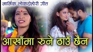 New Lok Dohori  2074 /2017 |आखामा रुने ठाउँ छैन | By Devi Gharti  | Ft. Bimal Adhikari & Susila