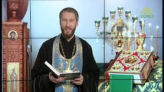 Читаем Евангелие вместе с Церковью. 15 февраля 2020