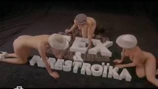 НТВ о фильме «Секс и перестройка»