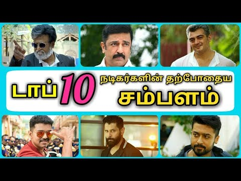 Top 10 Actors Salary In Tamil 2018 | Tamil Actors Salary 2018 | Ajith | Vijay | Rajinikanth | Surya