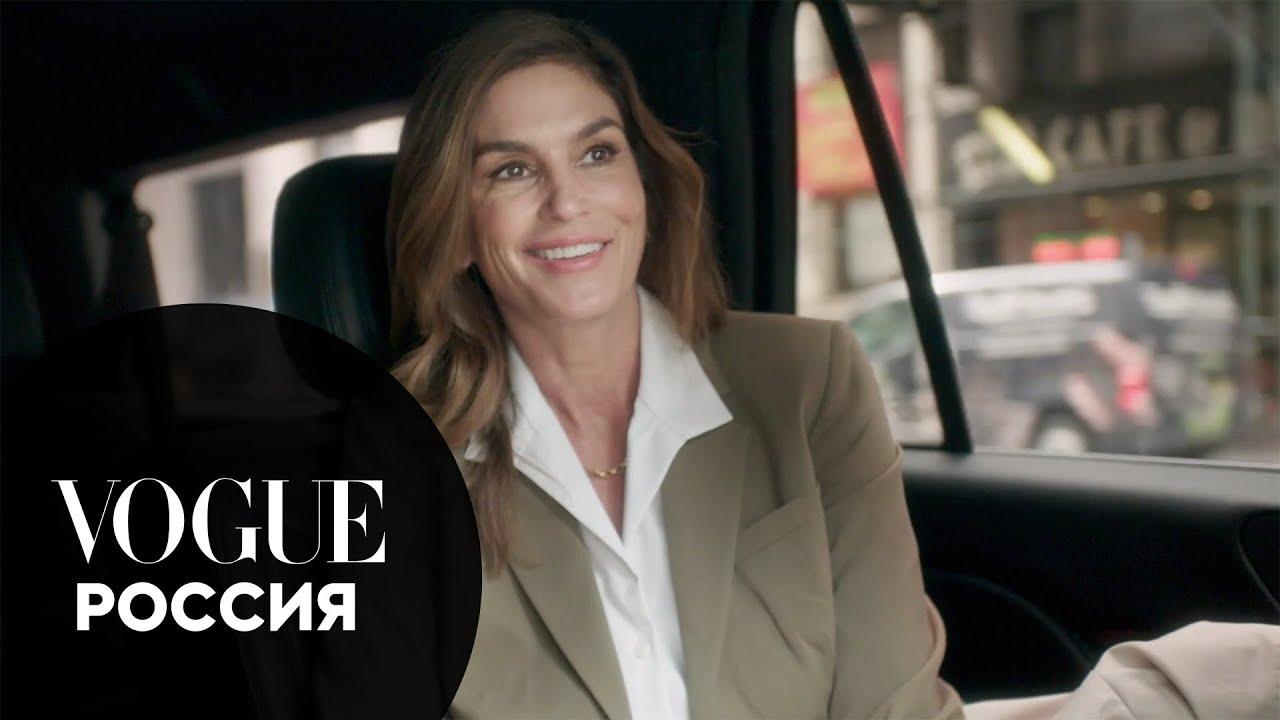 24 часа с Синди Кроуфорд | Vogue Россия