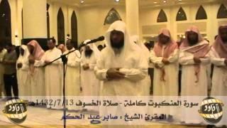سورة العنكبوت - صابر عبد الحكم - صلاة الخسوف 13/7/1432هـ