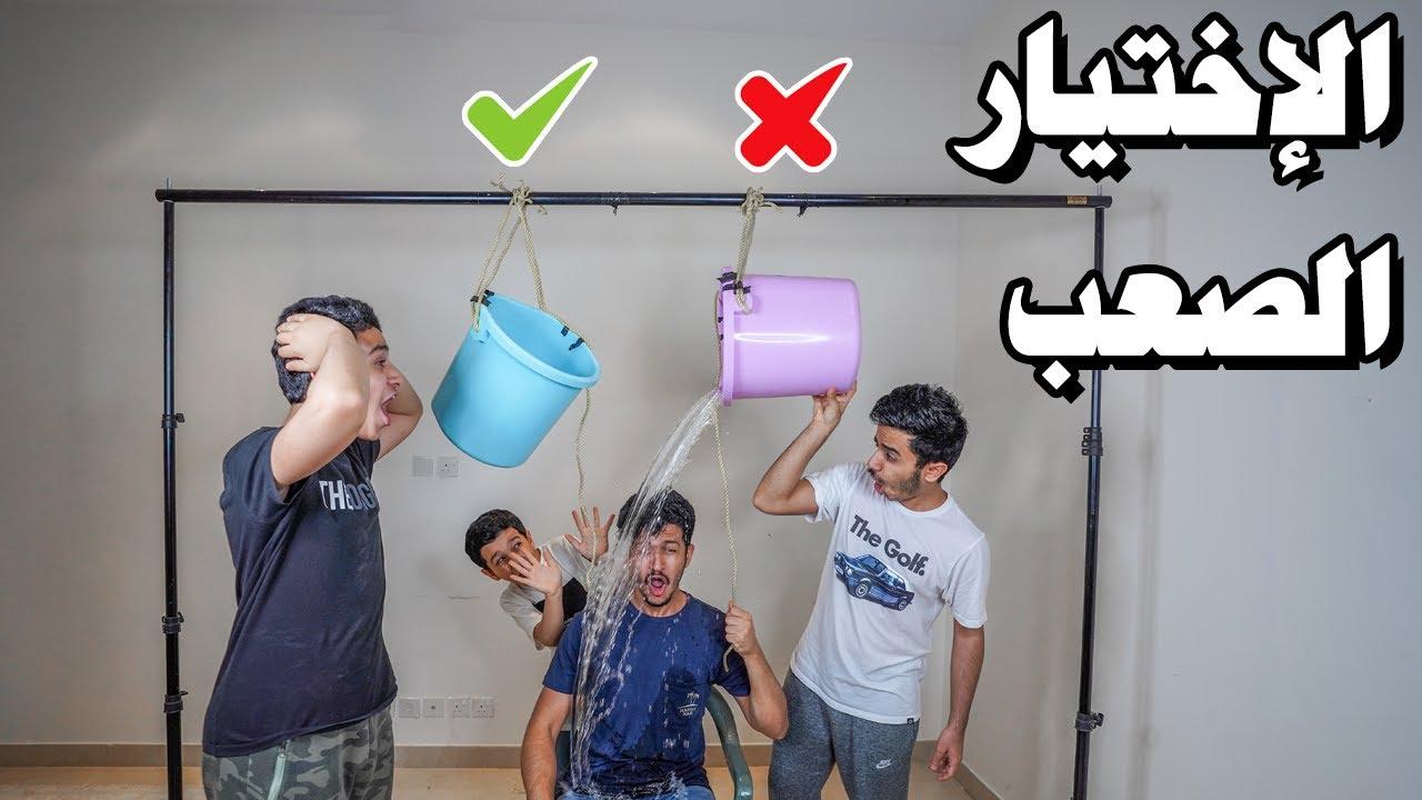 تحدي اسحب السطل الصح - الإختيار الصعب