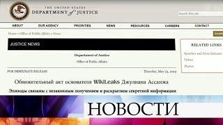 США предъявили 17 дополнительных обвинений Джулиану Ассанжу.