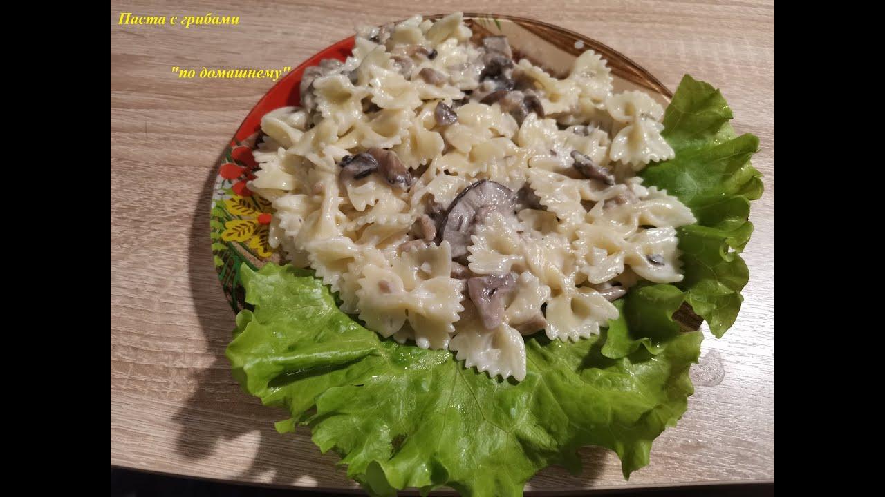 Рецепт: паста с грибами