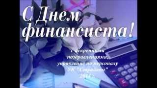 Поздравление с Днем Финансиста России