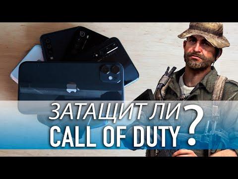 Выбираем смартфон для Call Of Duty Mobile.