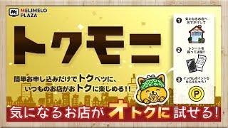 【トクモニ】気になるお店がお得に試せる! ~メリメロプラザ~ thumbnail