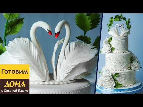 Нереальная Красотища! 🎂🎂🎂 Свадебный Торт с Лебедями. Как делается 3-х ярусный торт на свадьбу
