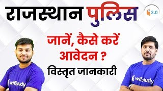 Rajasthan Police 2019   How to Fill Raj Police Application Form?