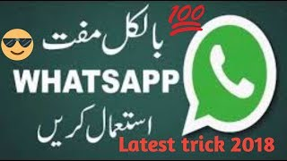 How to get Free unlimited internet access on Telenor sim 2018 || free whatsapp weekly trick code