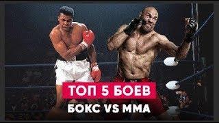 Мейвезер vs МакГрегор | Топ 5 легендарные бои Бокс vs MMA