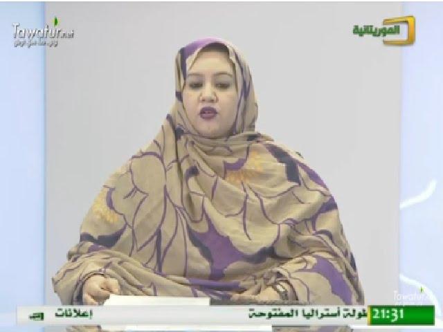 JTF du 30-01-2017 Teslem Mint Taki - El Mauritaniya