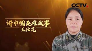 巾帼英雄王仕花 20210306  |《讲巾帼英雄故事》CCTV少儿 - YouTube