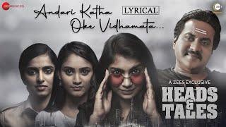 Andari Katha Oke Vidhamata - Lyrical | Heads & Tales | Sunil, Sri Vidya | Mani Sharma | Ramya Behara