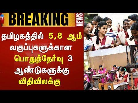 தமிழகத்தில் 5,8 ஆம் வகுப்புகளுக்கான பொதுத்தேர்வு 3 ஆண்டுகளுக்கு விதிவிலக்கு    Subscribe➤ https://bitly.com/SubscribeNews7Tamil  Facebook➤ http://fb.com/News7Tamil Twitter➤ http://twitter.com/News7Tamil Instagram➤ https://www.instagram.com/news7tamil/ HELO➤ news7tamil (APP) Website➤ http://www.ns7.tv    News 7 Tamil Television, part of Alliance Broadcasting Private Limited, is rapidly growing into a most watched and most respected news channel both in India as well as among the Tamil global diaspora. The channel's strength has been its in-depth coverage coupled with the quality of international television production.